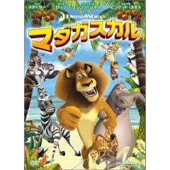 マダガスカル スペシャル・エディション [DVD]