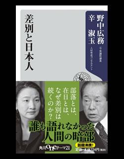 野中広務・辛淑玉「差別と日本人」