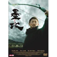 DVD「墨攻」