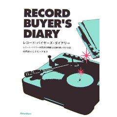 内門洋+ミズモトアキラ「レコード・バイヤーズ・ダイアリー」