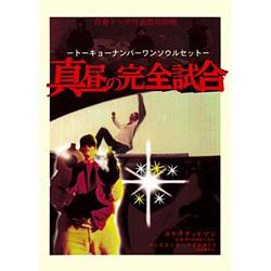 TOKYO NO.1 SOUL SET「真昼の完全試合」