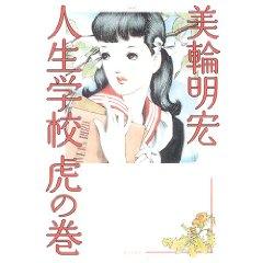 美輪明宏「人生学校 虎の巻」