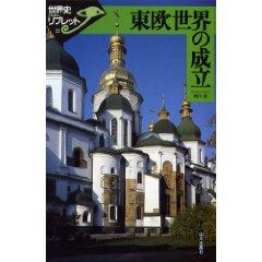 細川滋「東欧世界の成立」