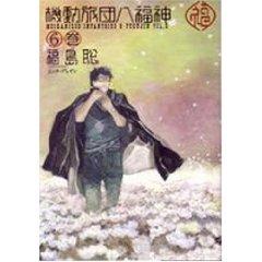 福島聡「機動旅団八福神」第6巻