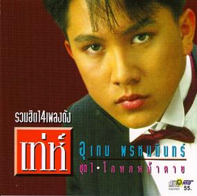 タイのおミヤゲCD2009