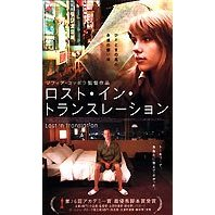 「LOST IN TRANSLATION」