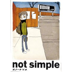 オノナツメ「NOT SIMPLE」