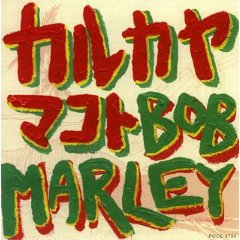 カルカヤマコト「カルカヤマコト COVERS BOB MARLEY」