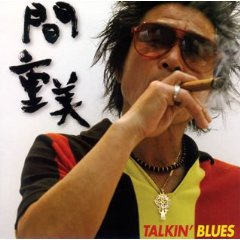 間重美「TALKIN BLUES」