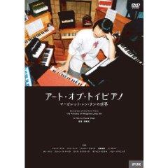 アート・オブ・トイピアノ マーガレット・レン・タンの世界