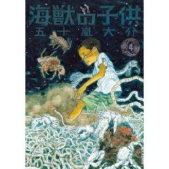 五十嵐大介「海獣の子供」4