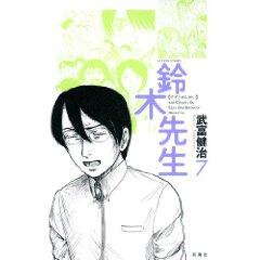 武富健治「鈴木先生」7