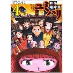 富沢ひとし「特務咆哮艦ユミハリ」4
