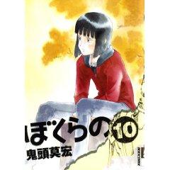 鬼頭莫宏「ぼくらの」10