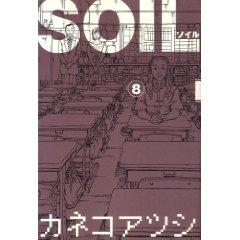 カネコアツシ「SOIL」8