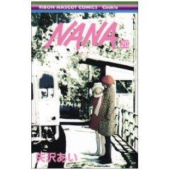 矢沢あい「NANA」20