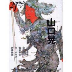 雑誌「PRINTS21」2008春号/特集:山口晃