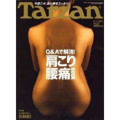 Tarzan (ターザン) 2009年 2:11号 [雑誌]