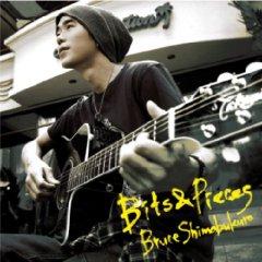 BRUCE SHIMABUKURO「BITS  PIECES」