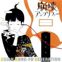 ASIAN KUNG-FU GENERATION 「崩壊アンプリファー」