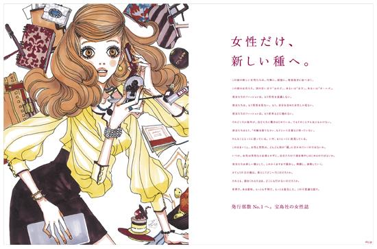 安野モヨコ復活広告