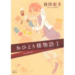 谷川史子「おひとり様物語」