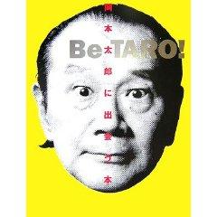 Be TARO!―岡本太郎に出会う本
