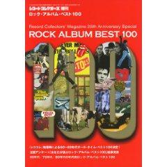 レコード・コレクターズ増刊 ロック・アルバム・ベスト100