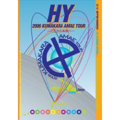 HY「2006 KUMAKARA AMAE TOUR ~ここから未来へ~」
