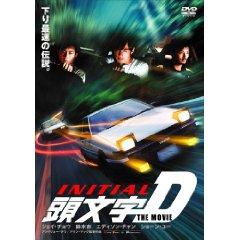DVD「頭文字D」