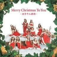 女子十二楽坊「MERRY CHRISTMAS TO YOU」
