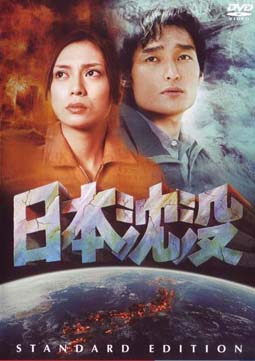 DVD日本沈没