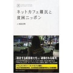 水島宏明「ネットカフェ難民と貧困ニッポン」