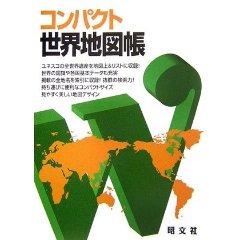 昭文社「コンパクト世界地図帳」