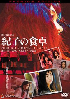 DVD「紀子の食卓」