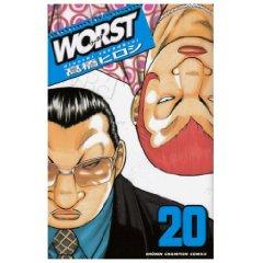 高橋ヒロシ「WORST」20巻