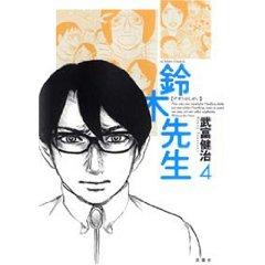 武富健治「鈴木先生」4巻