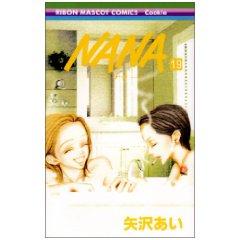 矢沢あい「NANA」19巻
