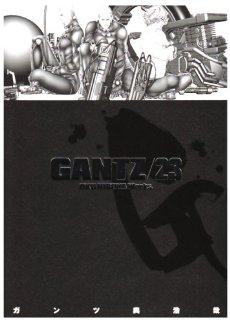 奥浩哉「GANTZ」23巻