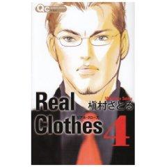 槇村さとる「REAL CLOTHES」4巻