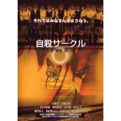 DVD「自殺サークル」