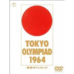 DVD「東京オリンピック」