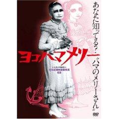 DVD「ヨコハマメリー」