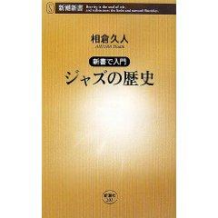 相倉久人「新書で入門 ジャズの歴史」