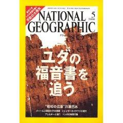 ナショナルジオグラフィック日本版2006年 05月号