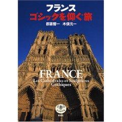 都築響一/木俣元一「フランス ゴシックを仰ぐ旅」