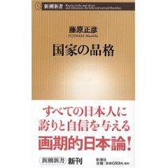 藤原正彦「国家の品格」