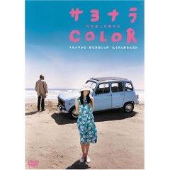 DVD「サヨナラCOLOR」