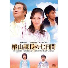 DVD「椿山課長の七日間」