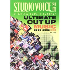 「STUDIO VOICE 別冊 ULTIMATE CUT UP MUSIC 2000-2005 総集編」